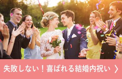 結婚祝いのお返し・結婚内祝い