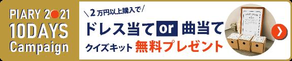 2万円以上購入でドレス当てor曲当てクイズキット無料プレゼント