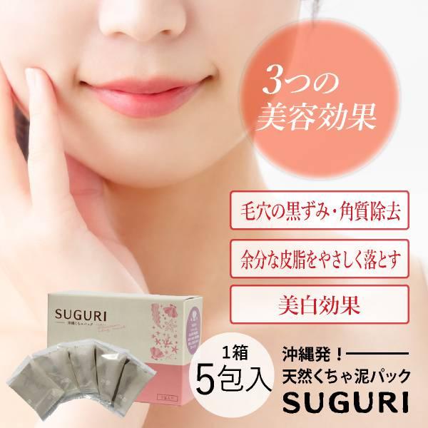 SUGURI 沖縄くちゃパック【分包タイプ】(10g×5袋)
