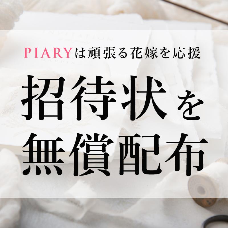 緊急事態宣言解除を受けた新郎新婦さま支援「招待状を無償配布」について41社にて掲載されました。