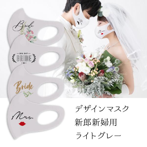 ニューノーマル×PIARY!結婚式で使えるオシャレなマスクが登場しました!
