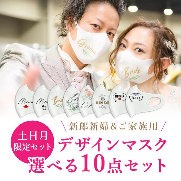 デザインマスクにお得な選べる10点セットが土日月限定登場!