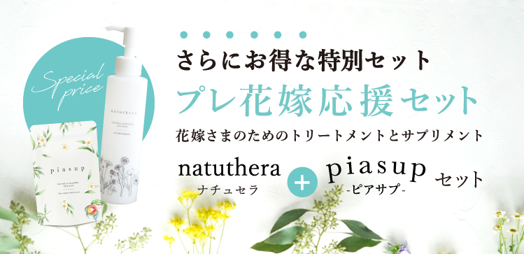 さらにお得な特別セット プレ花嫁応援セット 花嫁さまのためのトリートメントとサプリメント ナチュセラ+ピアサプセット