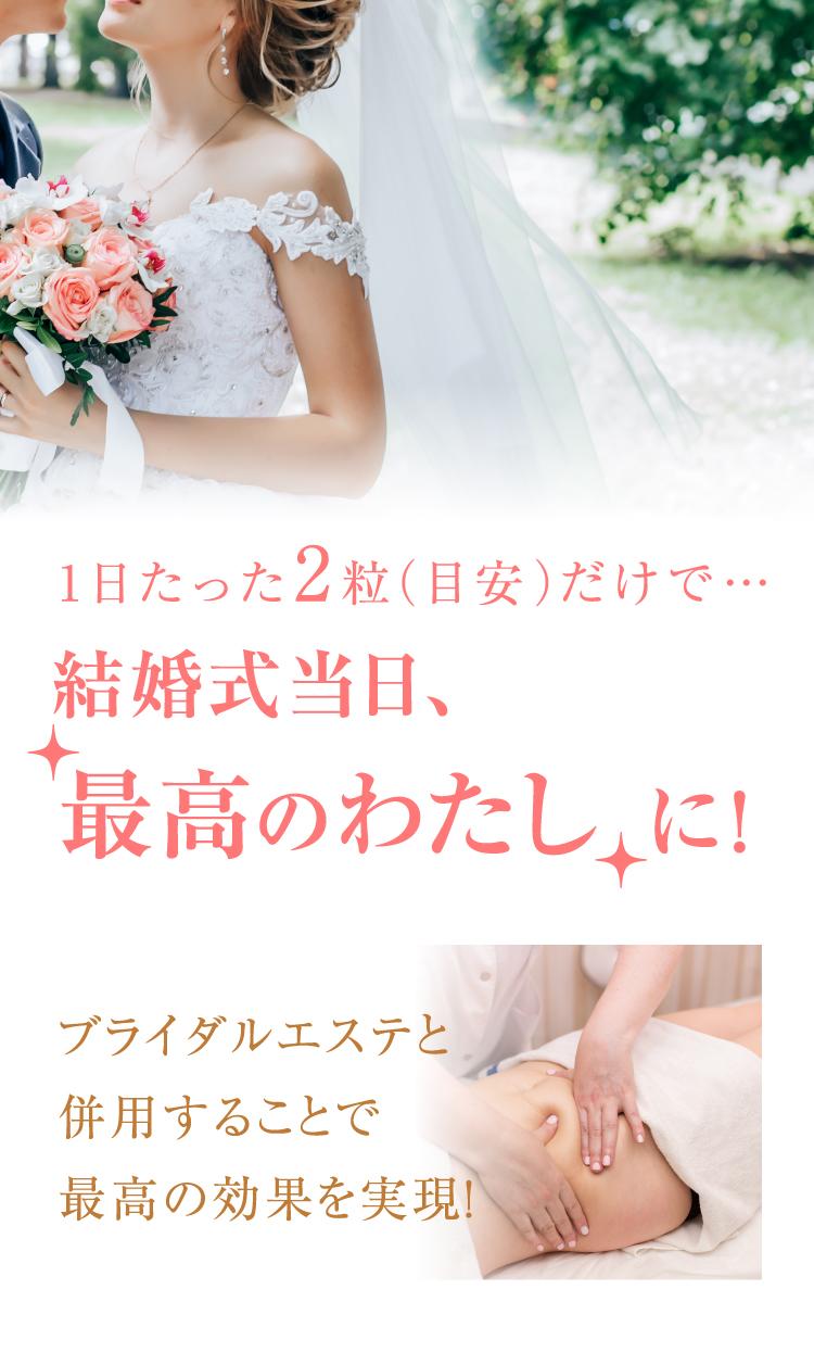 1日たった2粒(目安)だけで…結婚式当日、最高のわたしに!ブライダルエステと併用することで最高の効果を実現!