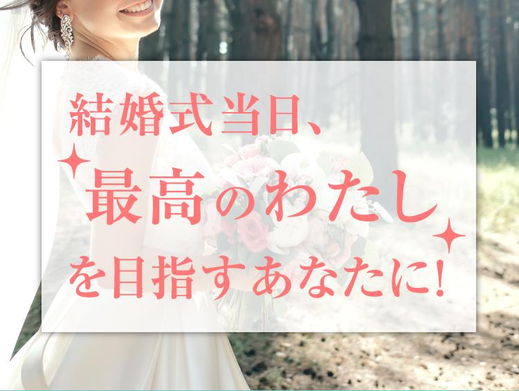 結婚式当日、最高のわたしを目指すあなたに!