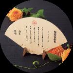 木の結婚誓約書