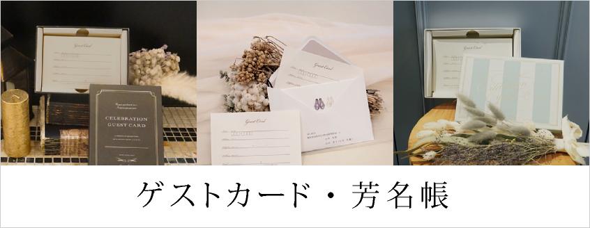 ゲストカード・芳名帳