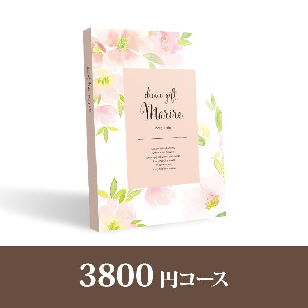 カタログギフト マリール【3800円コース】マルグリット