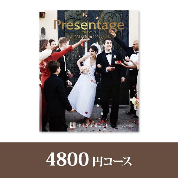 リンベルカタログギフト プレゼンテージブライダル【4800円コース】カルテット