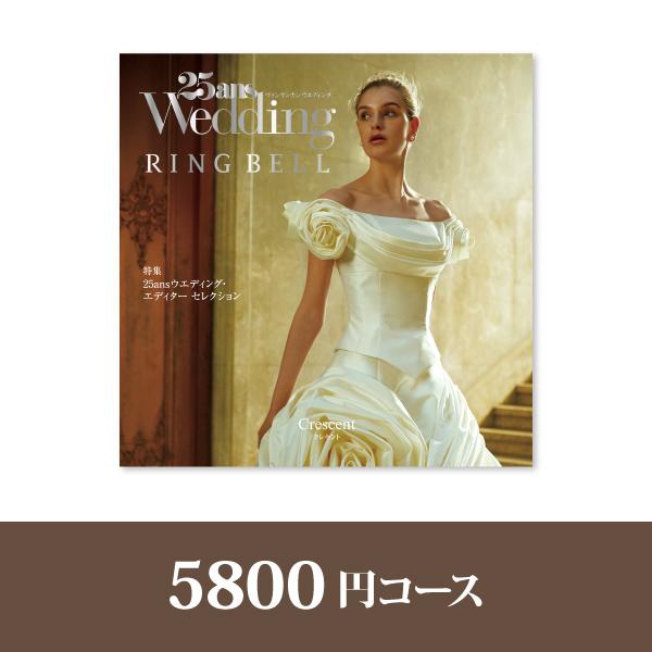 カタログギフト 25ans ウエディング【5800円コース】Crescent(クレセント)