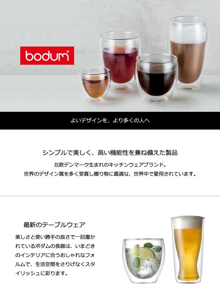 bodum(ボダム) よいデザインを、より多くの人へ シンプルで美しく、高い機能性を兼ね備えた製品 北欧デンマーク生まれのキッチンウェアブランド。世界のデザイン賞を多く受賞し贈り物に最適、世界中で愛されています。