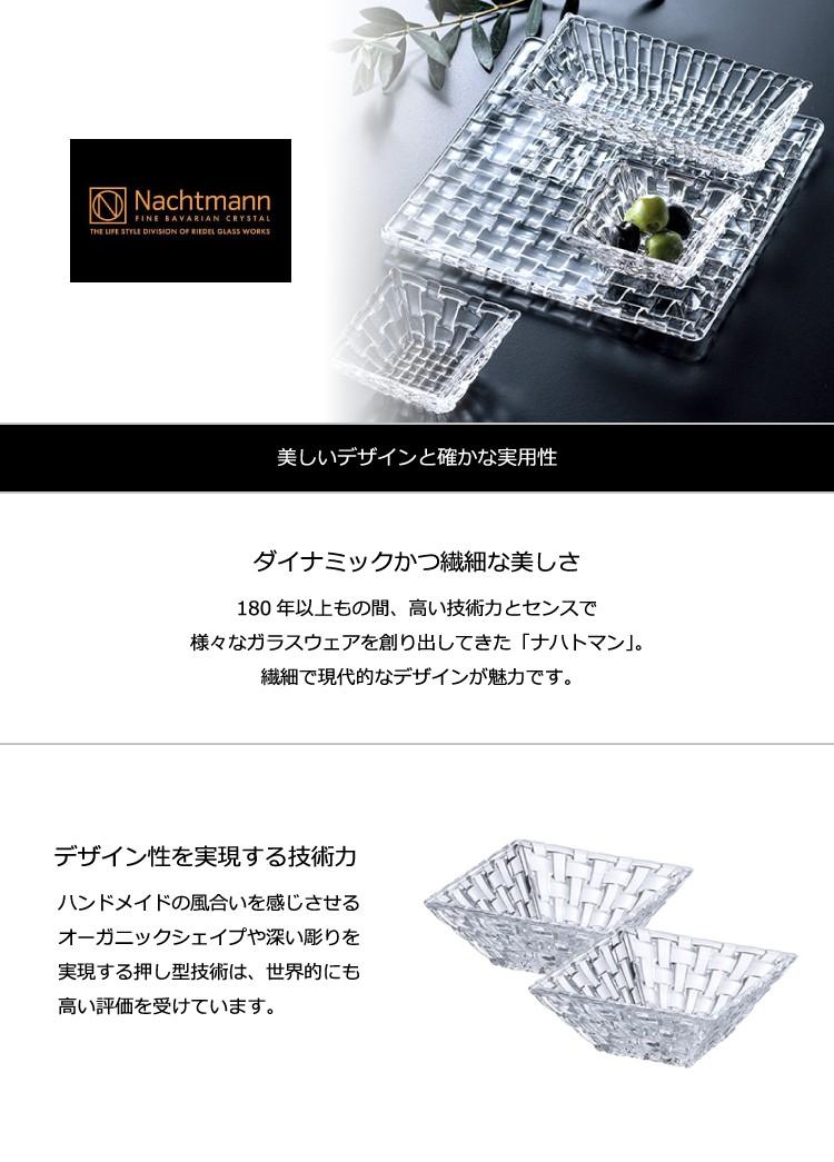 Nachtmann(ナハトマン) 美しいデザインと確かな実用性 ダイナミックかつ繊細な美しさ 180年以上もの間、高い技術力とセンスで様々なガラスウェアを創り出してきた「ナハトマン」。繊細で現代的なデザインが魅力的です。
