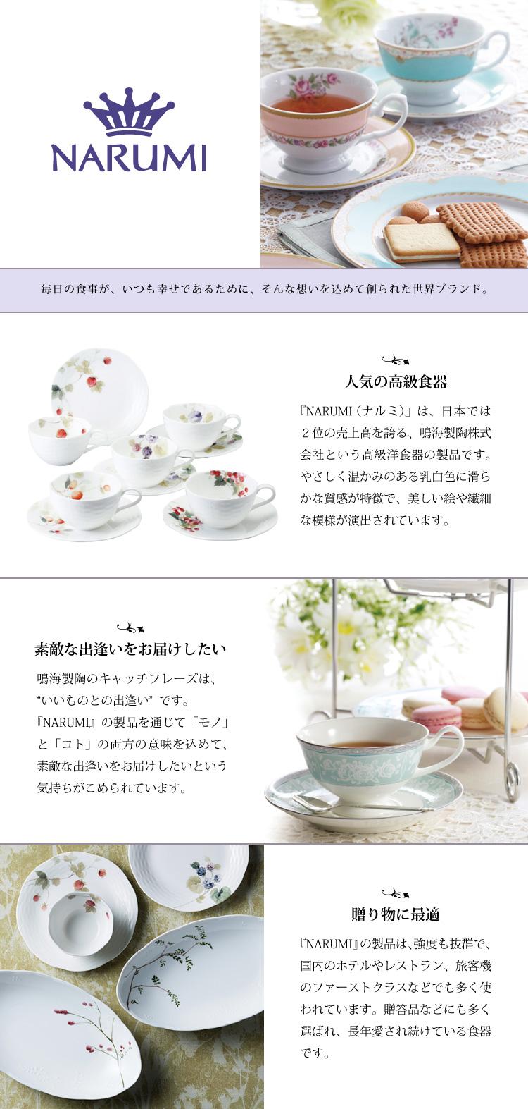 ナルミ 毎日の食事がいつも幸せであるために、そんな想いを込めて創られた世界ブランド。 人気の高級食器 『NARUMI(ナルミ)』は、日本では2位の売上高を誇る鳴海製陶株式会社という高級洋食器の製品です。やさしく温かみのある乳白色に滑らかな質感が特徴で、美しい絵や繊細な模様が演出されています。