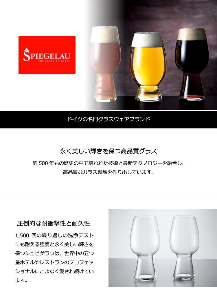 SPIEGELAU(シュピゲラウ) ドイツの名門グラスウェアブランド 永く美しい輝きを保つ高品質グラス 約500年もの歴史の中で培われた技術と最新テクノロジーを融合し、高品質なガラス製品を作り出しています。