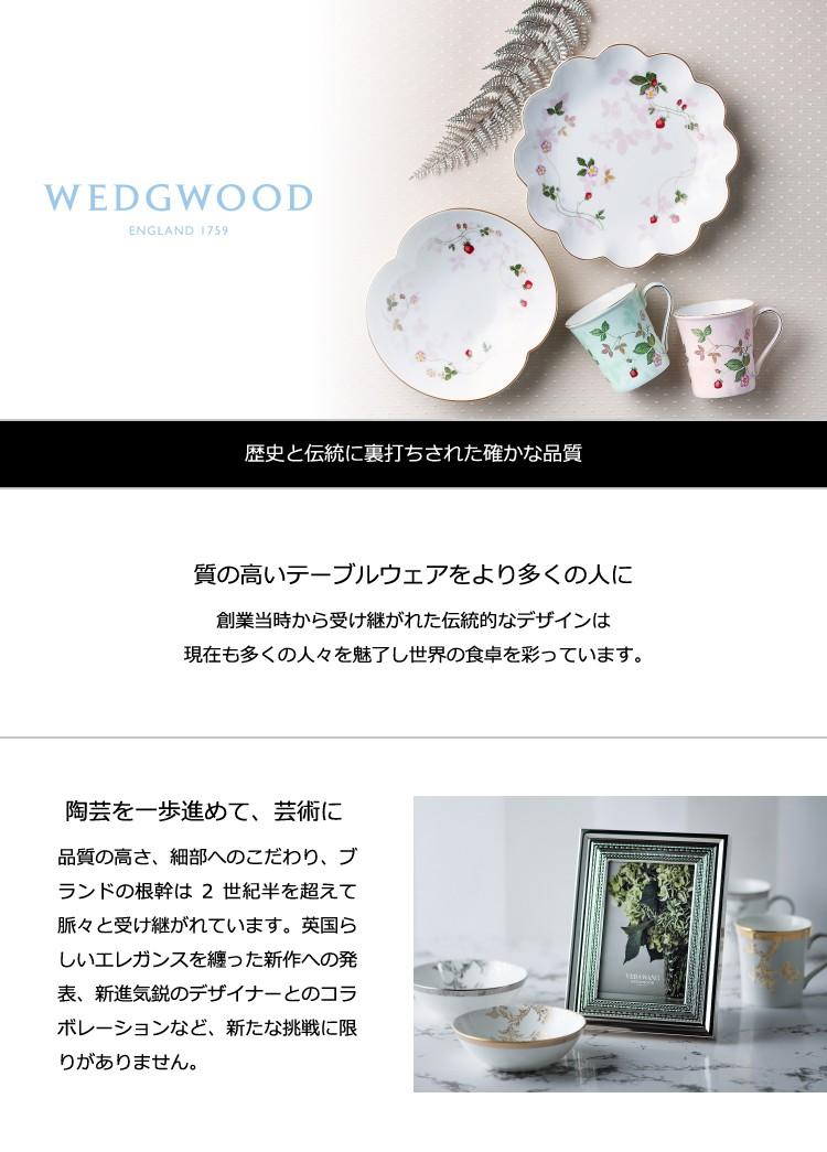 WEDGWOOD(ウェッジウッド) 歴史と伝統に裏打ちされた確かな品質 質の高いテーブルウェアをより多くの人に 創業当時から受け継がれた伝統的なデザインは現在も多くの人々を魅了し世界の食卓を彩っています。