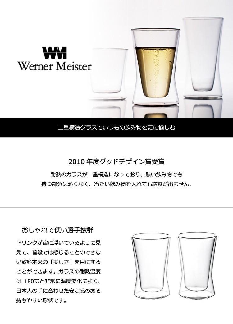 ウェルナーマイスター 二重構造グラスでいつもの飲み物を更に愉しむ 2010年度グッドデザイン賞受賞 耐熱のガラスが二重構造になっており、熱い飲み物でも持つ部分は熱くなく、冷たい飲み物を入れても結露が出ません。