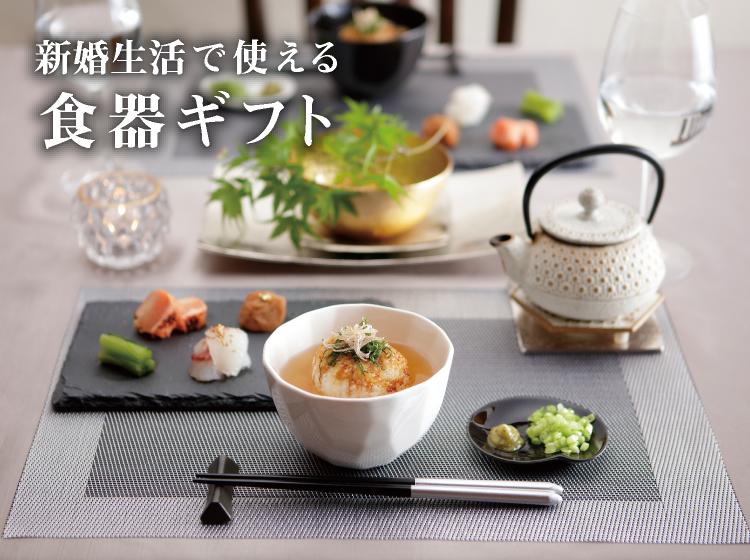 食器・キッチン用品・調理器