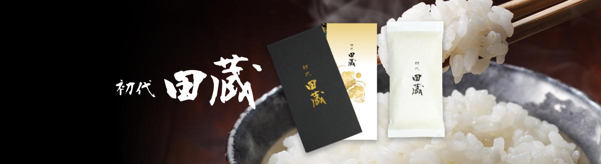 初代田蔵 選べる美味しい国産米カタログギフト タイトル画像