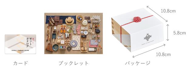 ジャーナルスタンダード セット内容写真 1.カード 2.ブックレット 3.パッケージ(サイズ:10.8×10.8×H5.8cm)