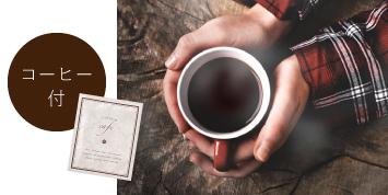 レローゼ写真 コーヒー付き