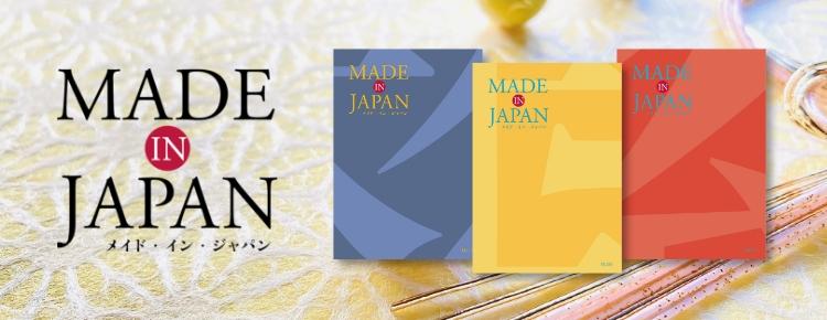 出産祝い・出産祝いのお返しカタログギフトMade in Japan