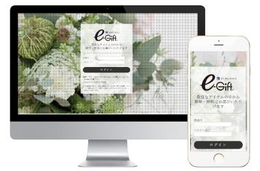 e-gift