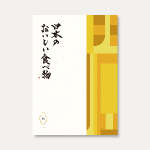 出産祝い・出産祝いのお返しカタログギフト日本のおいしい食べ物