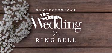 結婚内祝いカタログギフト25ans ウエディング