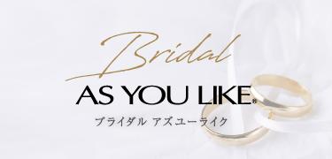 結婚内祝いカタログギフトAS YOU LIKE BRIDAL