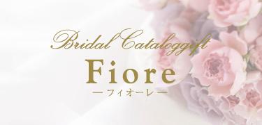 結婚内祝いカタログギフトフィオーレ