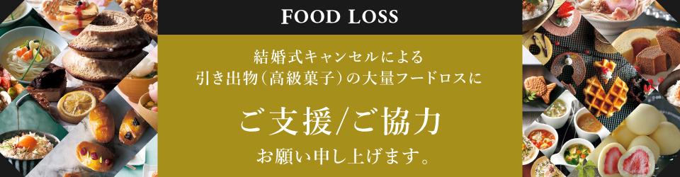 引き出物(高級菓子)の大量フードロスにご支援/ご協力 お願い申し上げます。