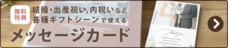 無料特典 写真入り・オリジナルメッセージOK! メッセージカード