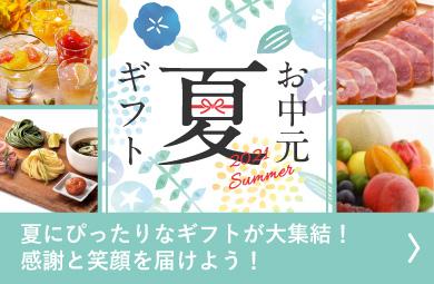 お中元・夏ギフト2021