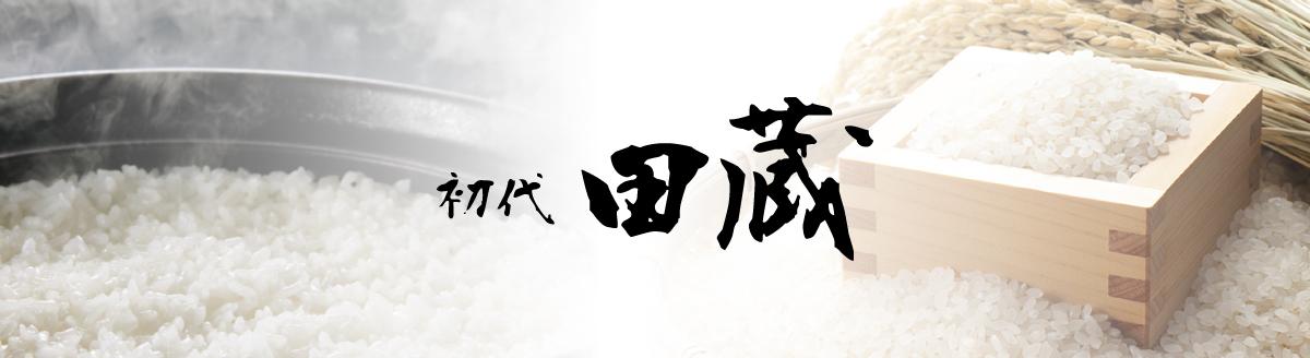 田蔵お米ギフト