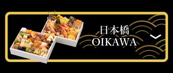 日本橋OIKAWA