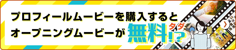 プロフィールムービー購入でオープニングムービーが無料!!