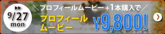 プロフィイール+その他ムービー購入でプロフィールムービー9800円