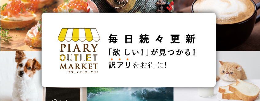 PIARY OUTLET MARKET
