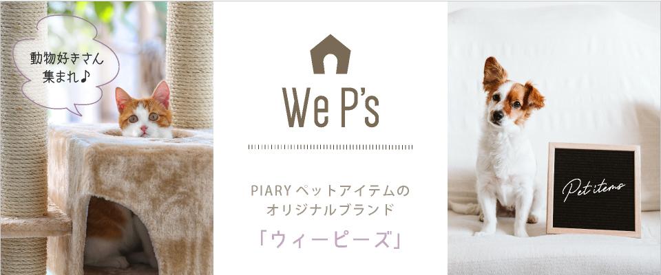 PIARYペットアイテムオリジナルブランドWeP's