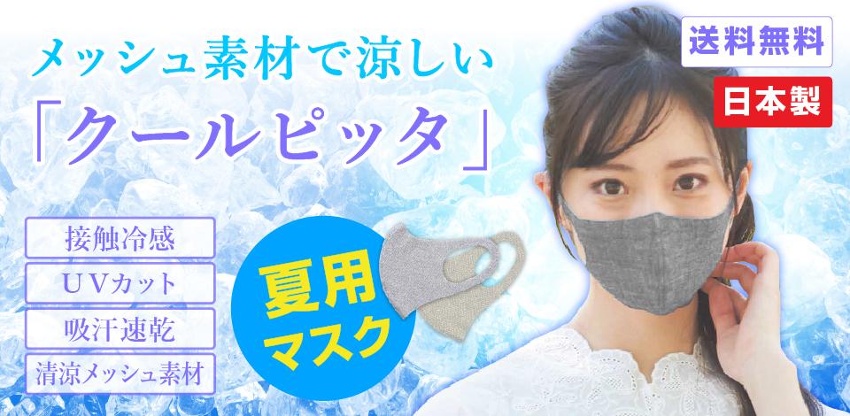 夏用!洗えて清潔!ひんやり冷感マスク「クールピッタマスク」