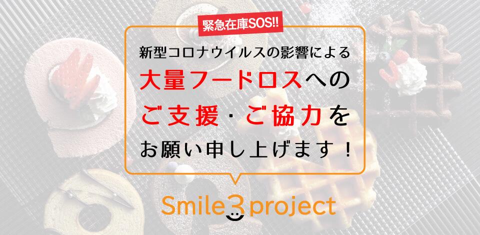 フードロス応援プロジェクト「スマイル3」