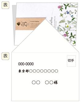 封筒の印字横