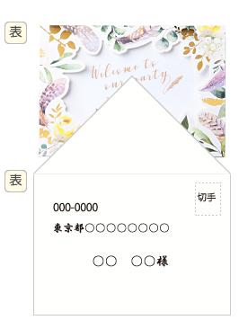 フランレース封筒の印字横