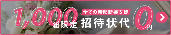 招待状代が0円!緊急事態宣言につき新郎新婦様を支援!