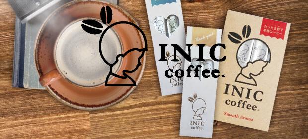 INIC coffee−イニック・コーヒー−
