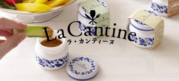LaCantine−ラ・カンティーヌ−