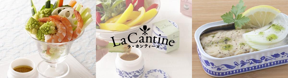 LaCantine-ラ・カンティーヌ-