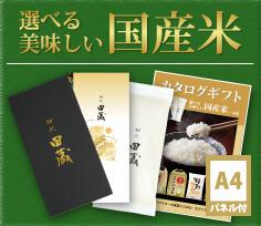 田蔵お米カタログギフト