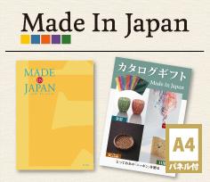 カタログギフト Made In Japan