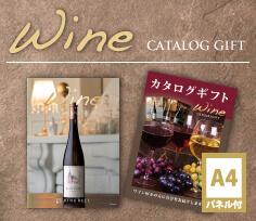 ワイン カタログギフト